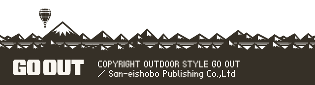 GO OUT COPYRIGHT 2017 OUTDOOR STYLE GO OUT / San-eishobo Publishing Co.,Ltd
