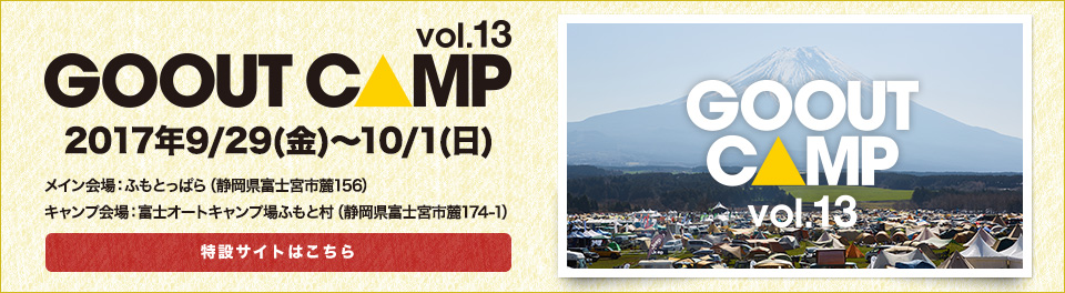 GO OUT CAMP vol13